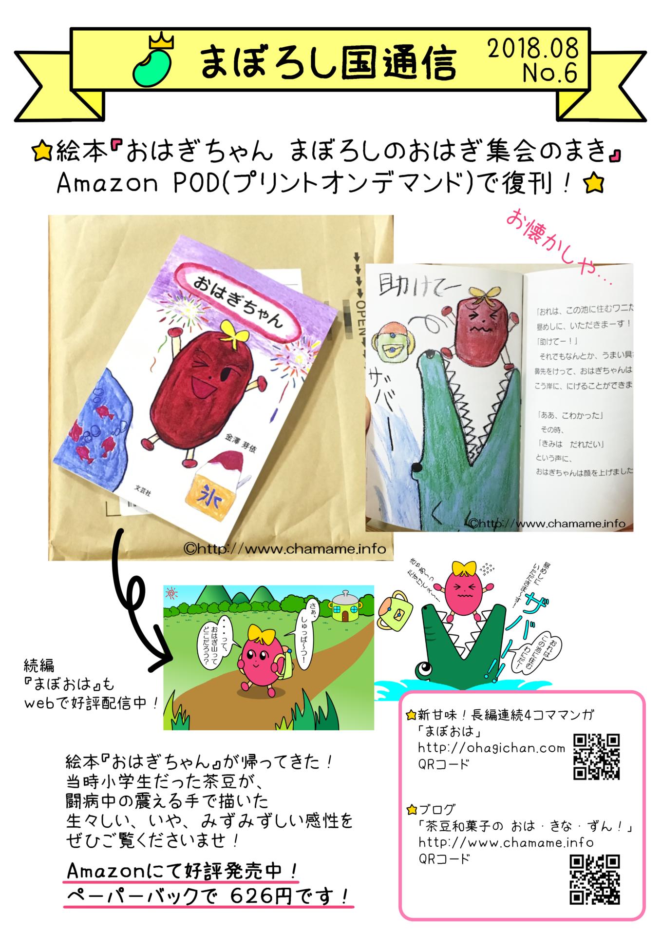 20180807_No6_ 復刊.png