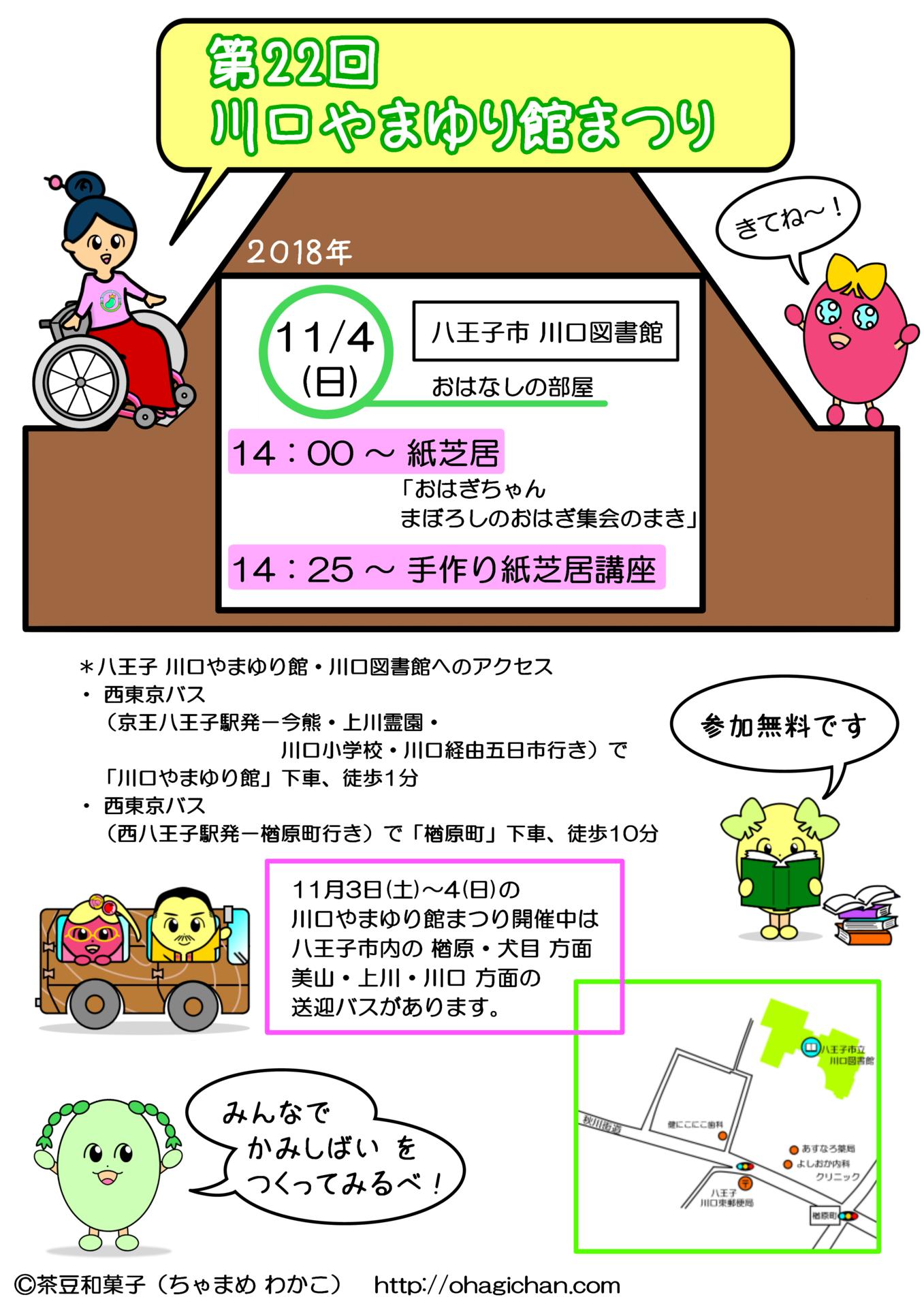 20181104_やまゆり館まつり.png