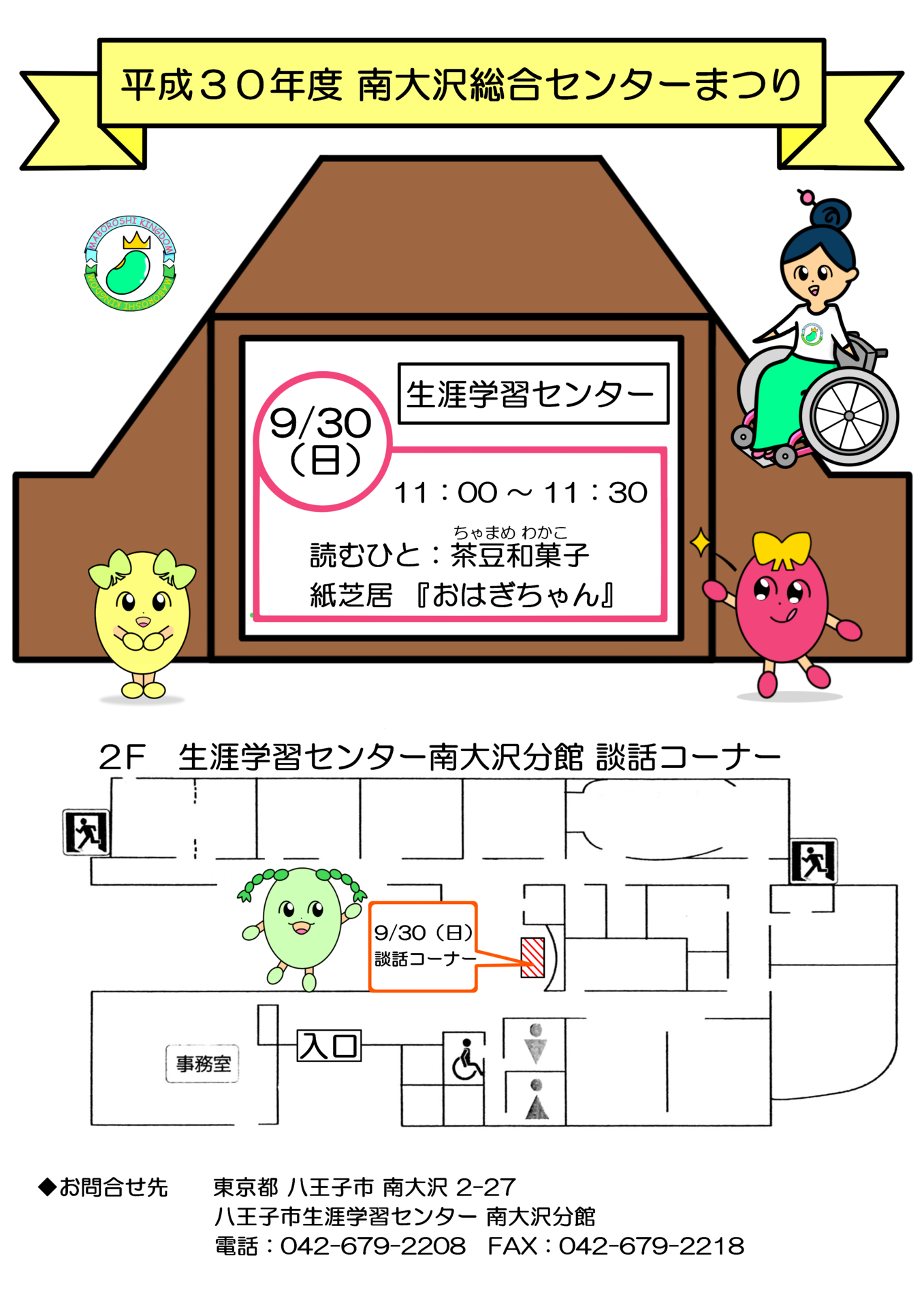 2018_中身&地図コラ済.png