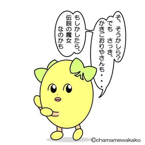 02.きなこちゃん.png