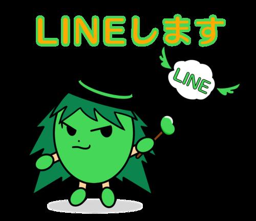 06.わさび_LINEします.png