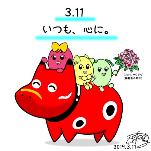 20190311_赤べこ_おはきなずん.png