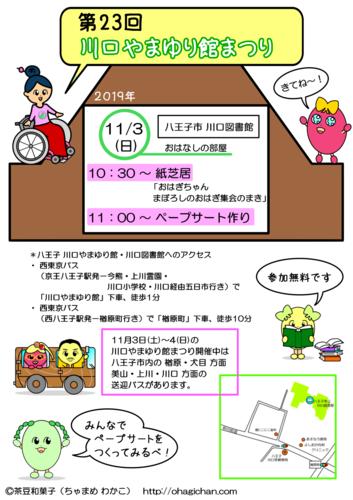 20191103_やまゆり館まつり.png
