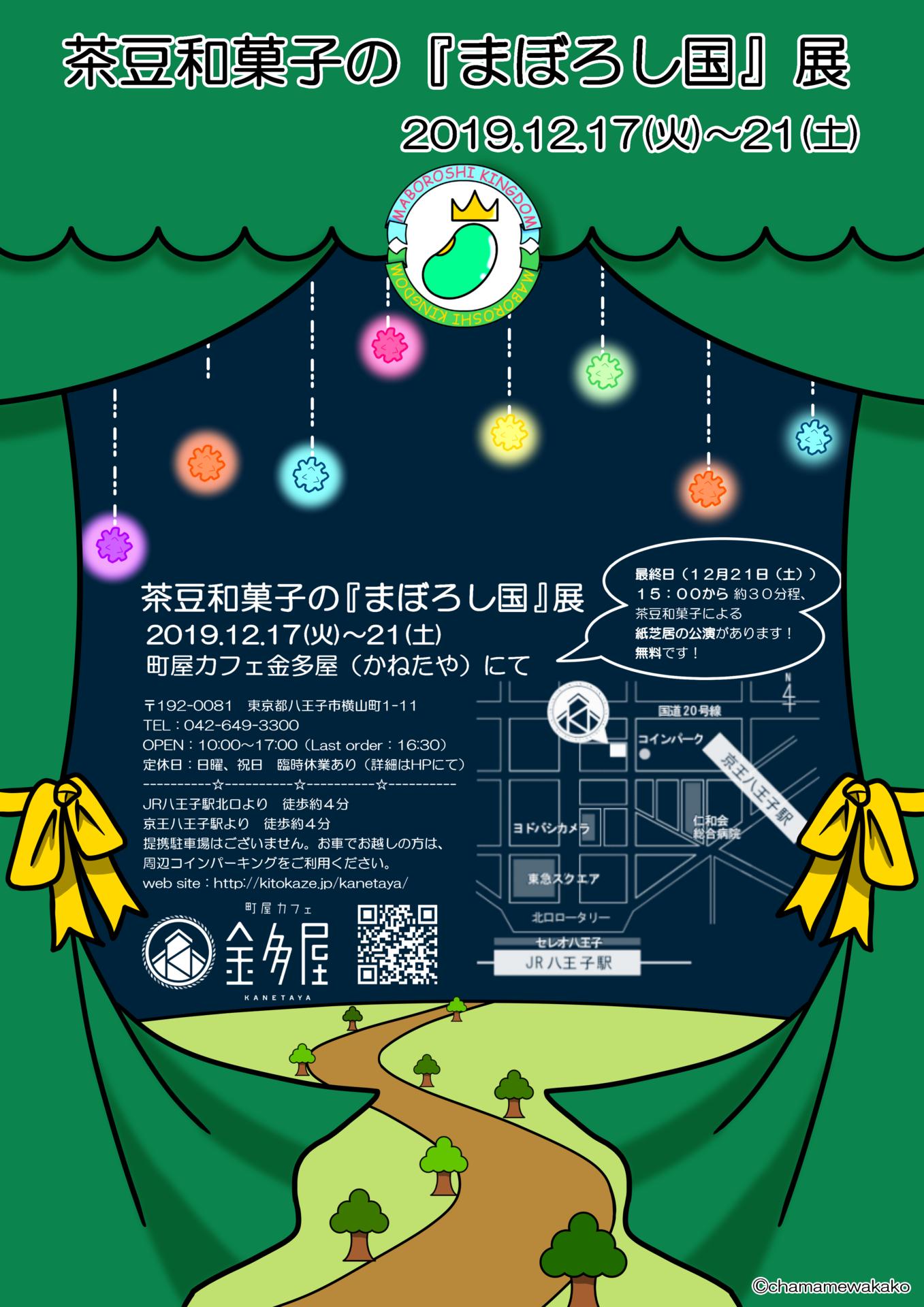 20191217-21_個展チラシ.png