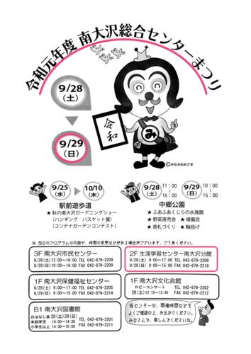 2019南大沢センターまつりオフィシャルチラシ.png