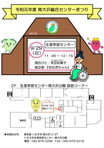 2019_中身&地図コラ済.png