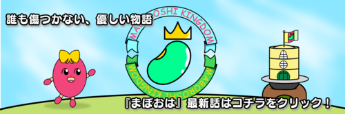 まぼおは宣伝_最新話リンク.png