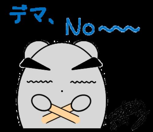 デマ、NO~!.png