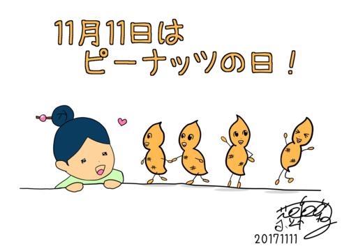 ピーナッツの日.png