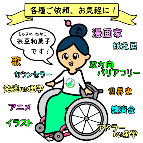 プロフ(仕事紹介).png