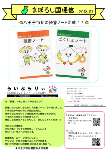 読書ノート宣伝用チラシ.png