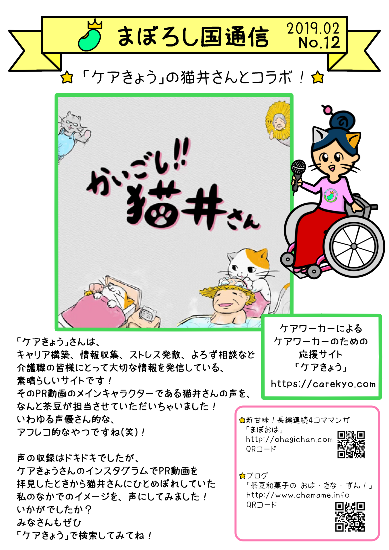 No.12_20190207猫井さん.png