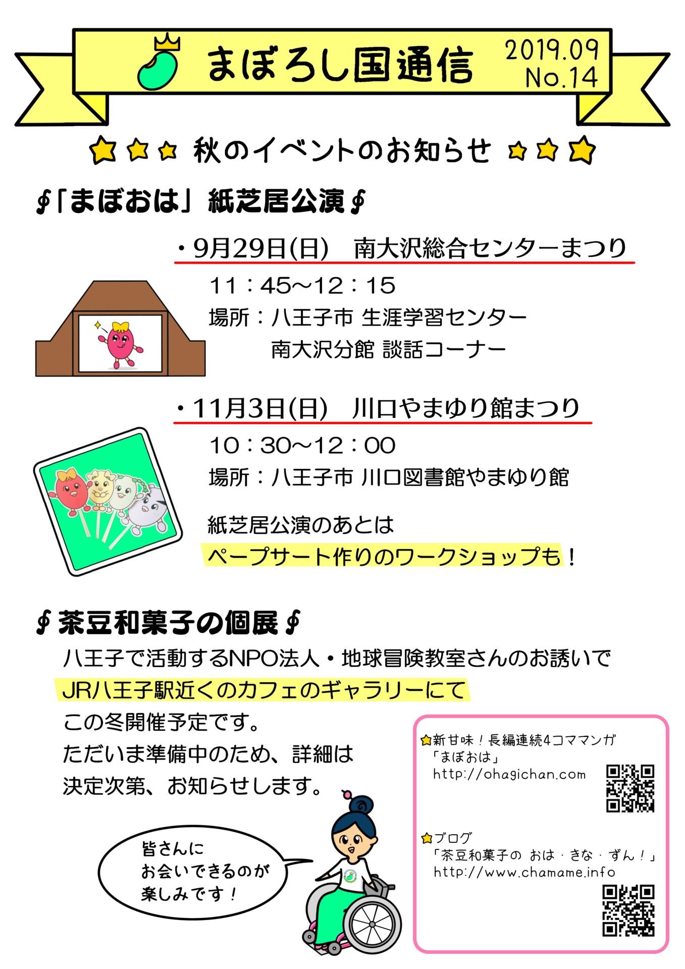 No.14 _秋のイベントのお知らせ.png