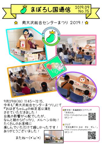 No.15_20190929_南大沢総合センターまつり.png