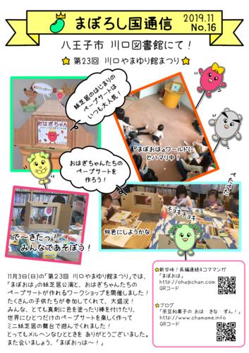 No.16_20191103_やまゆり館まつり.png