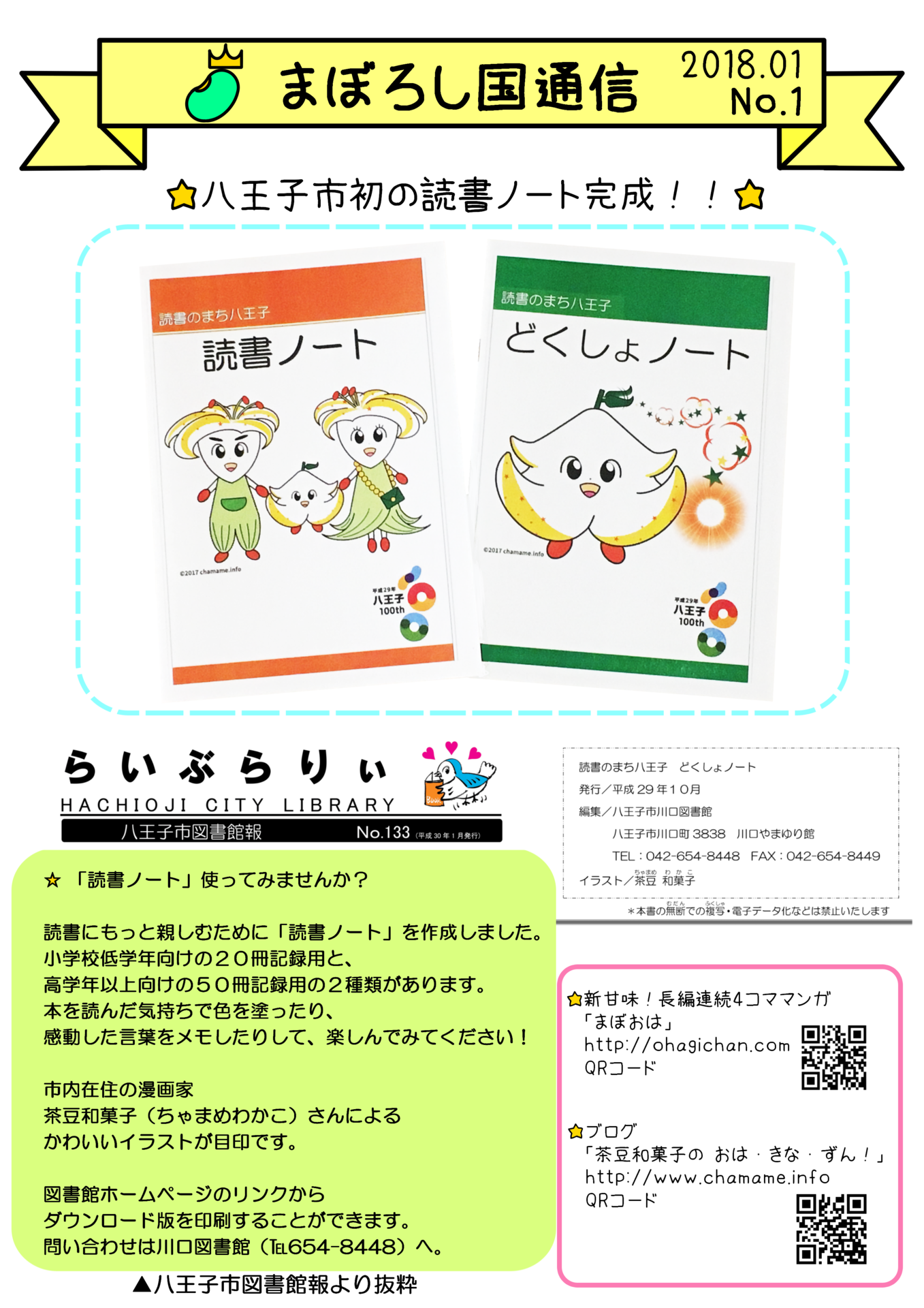 No.1_読書ノート布教用チラシ.png